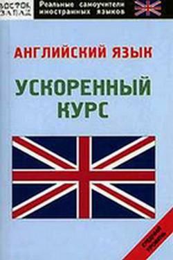 Английский язык: самоучитель | Шевчук Д.А