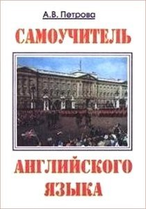 Самоучитель английского языка | А.Петрова