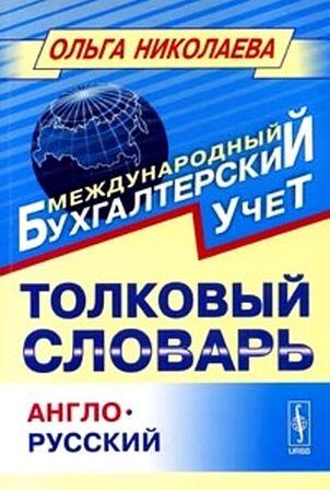 Толковый англо-русский словарь основных терминов управленческого и финанансового учета
