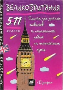 Великобритания: Тексты для устных ответов и письменных работ на английском языке. 5—11 кл