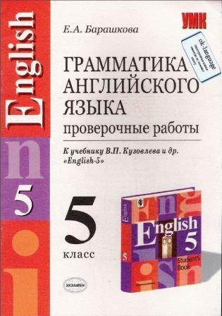 Грамматика английского языка. Проверочные работы: 5 класс: К учебнику В.П. Кузовлева