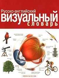 Русско-английский визуальный словарь | Жан-Клод Корбей, Арман Аршамбо