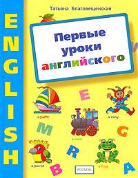 Первые уроки английского | Т.А. Благовещенская