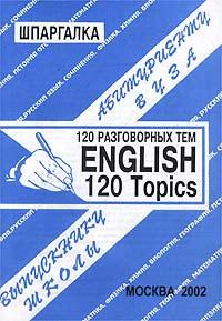 English, 120 Topics / Английский язык, 120 разговорных тем