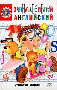 Занимательный английский для детей. Сказки, загадки, увлекательные истории