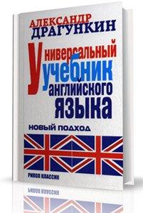 Универсальный учебник английского языка | Александр Драгункин