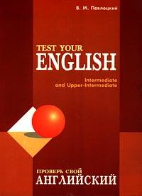 Проверь свой английский | Павлоцкий В.М