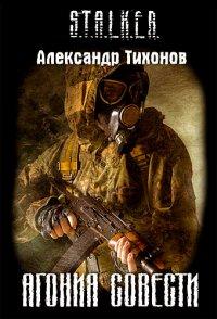 Агония совести | Олег Шубин
