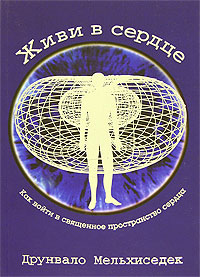 Живи в сердце/Медитация Неба и Земли
