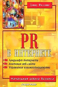 PR в интернете | Филлипс.Д
