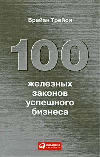 100 железных законов успешного бизнеса