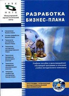 Разработка бизнес плана | А.В.Бухаров, Н.В.Никитин, Б.В.Сазыкин
