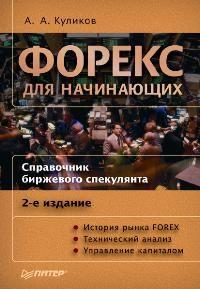 Форекс для начинающих. Справочник биржевого спекулянта