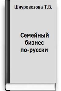 Семейный бизнес по-русски | Татьяна Шнуровозова