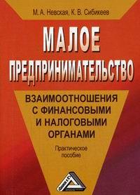 Малое предпринимательство | Невская М.А., Сибикеев К.В