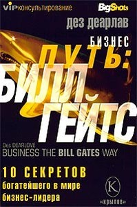 Бизнес путь: Билл Гейтс