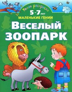 Умная раскраска. Веселый зоопарк | Новиковская О.А