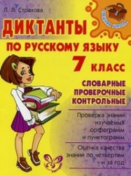 Диктанты по русскому языку. 7 класс: Словарные, проверочные, контрольные