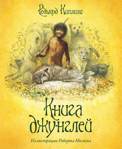 Книга джунглей | Редьярд Киплинг
