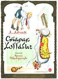 Старик Хоттабыч | Л. Лагин
