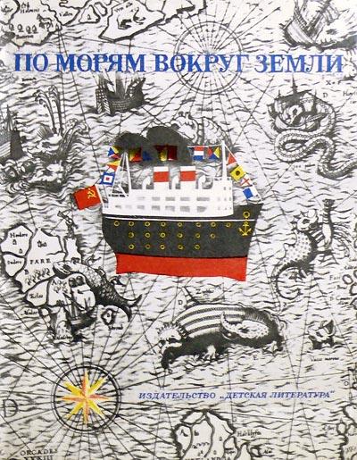По морям вокруг Земли. Детская морская энциклопедия | Сахарнов С.В