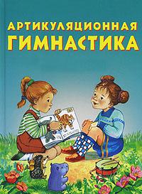 Гимнастика для губ и язычка | Куликовская Т.А