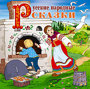 Русские народные сказки | Владимир Аникин