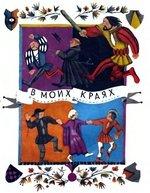 Книга итальянских сказок для детей