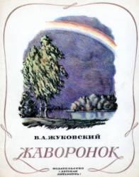 Жаворонок | Жуковский В.А