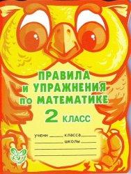 Правила и упражнения по математике 2 класс