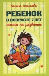 Ребенок в возрасте 7 лет: Тесты на развитие | Г.Шалаева