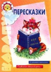 Пересказки. Книжка-самоделка | Ермолова Е.Л