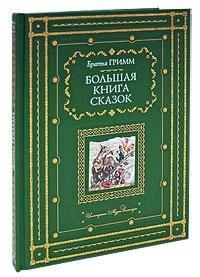 Большая книга сказок | Братья Гримм