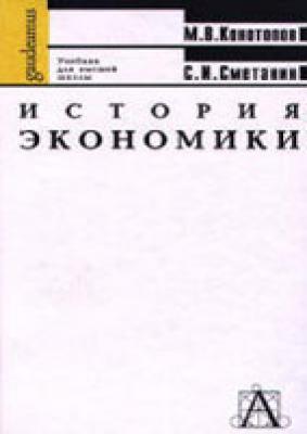 История экономики | Конотопов М.В., Сметанин С.И