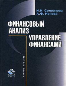 Финансовый Анализ Управление Финансами | Селезнёва Н.Н. Ионова А.Ф