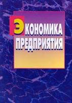 Экономика предприятия | Покропивный С.Ф