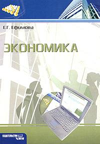 Экономика | Ефимова Е.Г
