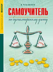 Самоучитель по бухгалтерскому учету | Чебанова Н.В