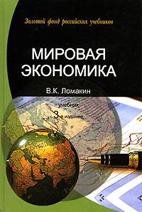 Мировая экономика | Ломакин В.К