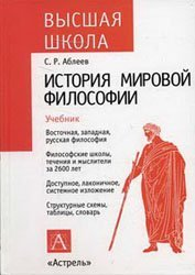 История мировой философии | Аблеев С.Р