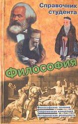Философия | Кириленко Г.Г., Шевцов Е.В