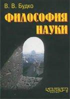 Философия науки: Учебное пособие | Будко В.В