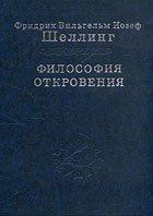 Философия откровения | Фридрих Вильгельм Йозеф Шеллинг