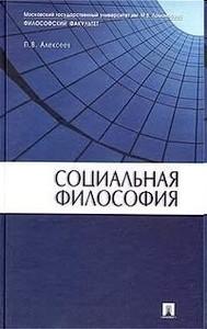 Социальная философия: Учебное пособие | Петр Алексеев