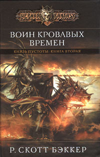 Черная Фэнтези/Воин кровавых времен | Р.Скотт Бэккер