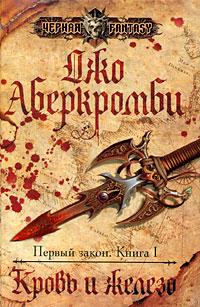 Кровь и железо | Джо Аберкромби