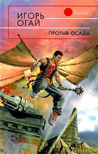 Прорыв осады | Игорь Огай
