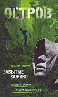 Остров | Вячеслав Денисов