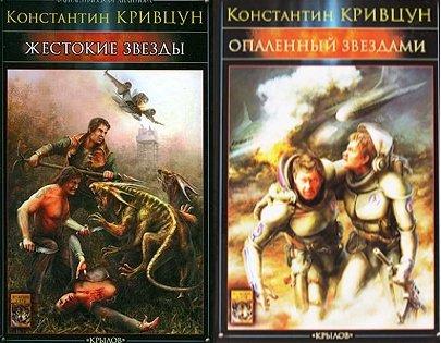 Жестокие звезды + Опаленный звездами | Константин Кривцун
