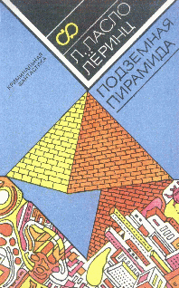 Подземная пирамида | Ласло Л. Леринц